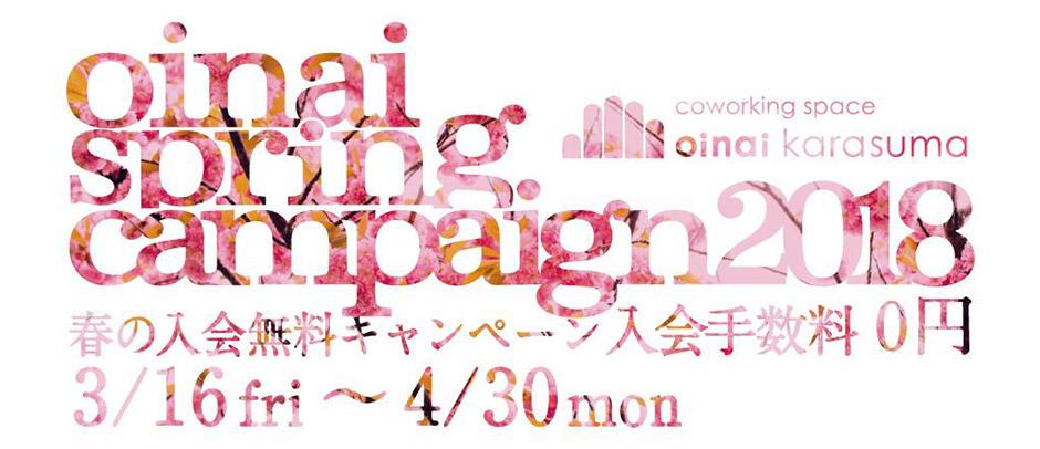 春の入会無料キャンペーン