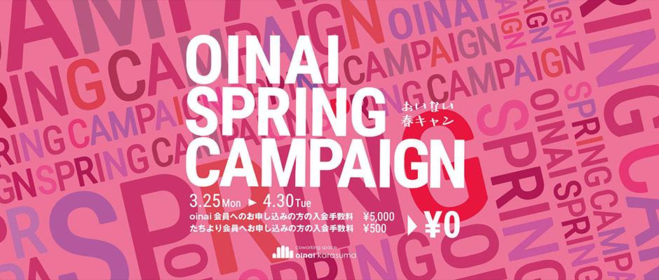 oinai karasuma 春の入会キャンペーン!