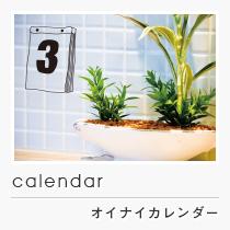 オイナイカレンダー