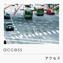 おいない烏丸へのアクセス