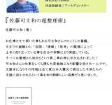 内田喜基さん
