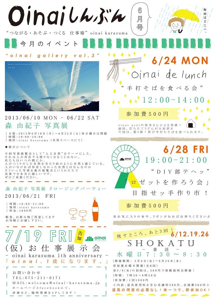 6月oinai-しんぶん②