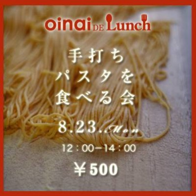 oinai lunch 130823