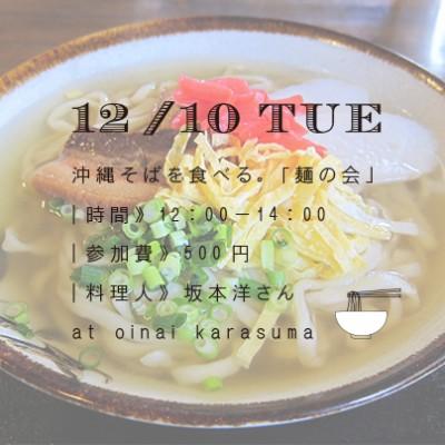 沖縄そばの会