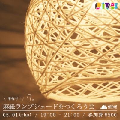 140501-DIY部