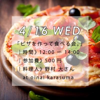 140416 ピザの会