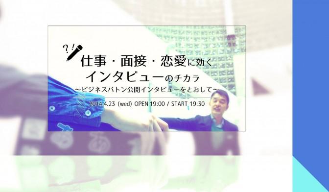 FB140423 野村さんイベント