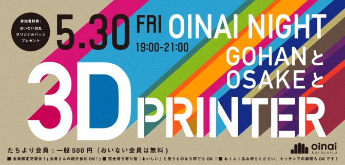 oinai night