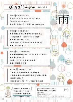 H26.6月-oinai-しんぶん