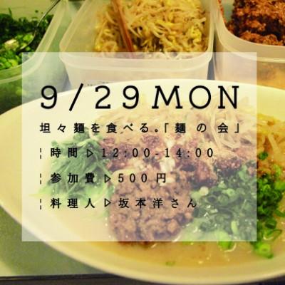 140929 坦々麺
