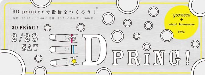 3Dpring!