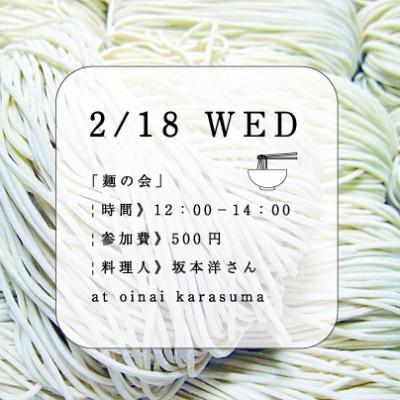FB150203 麺の会