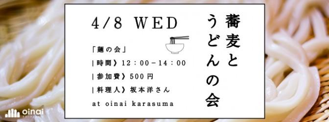 FB150331麺の会