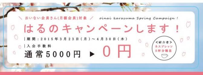 春のキャンペーン02