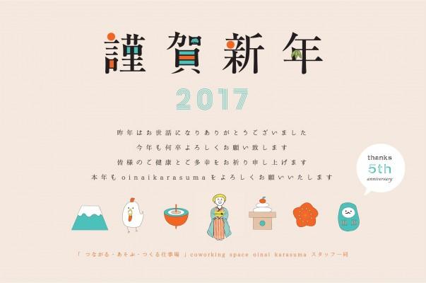 oinai-年賀2017