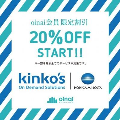 kinko's 20% OFF