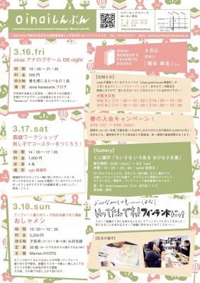 3_oinaishinbun