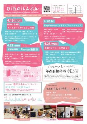 1804_oinaishinbun