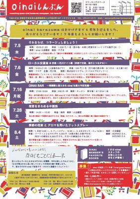 1806_oinaishinbun