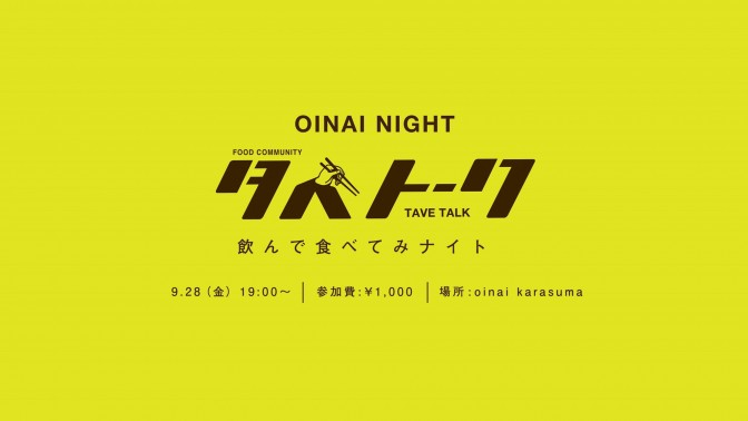 oinainight_cover