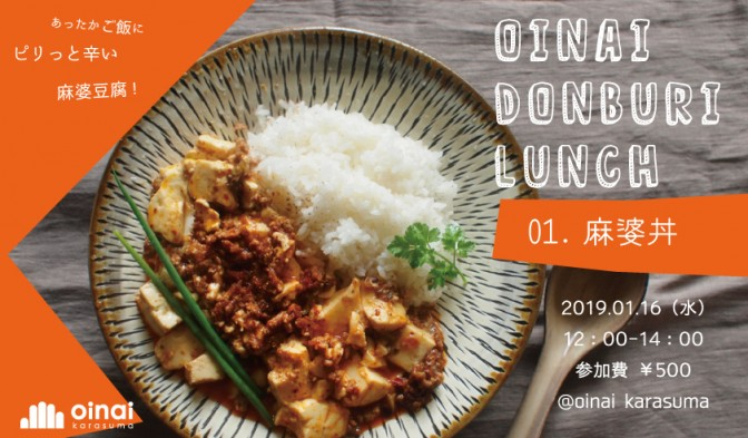 20190116-lunch