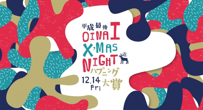 xmasnight_cover