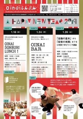 11_oinaishinbun